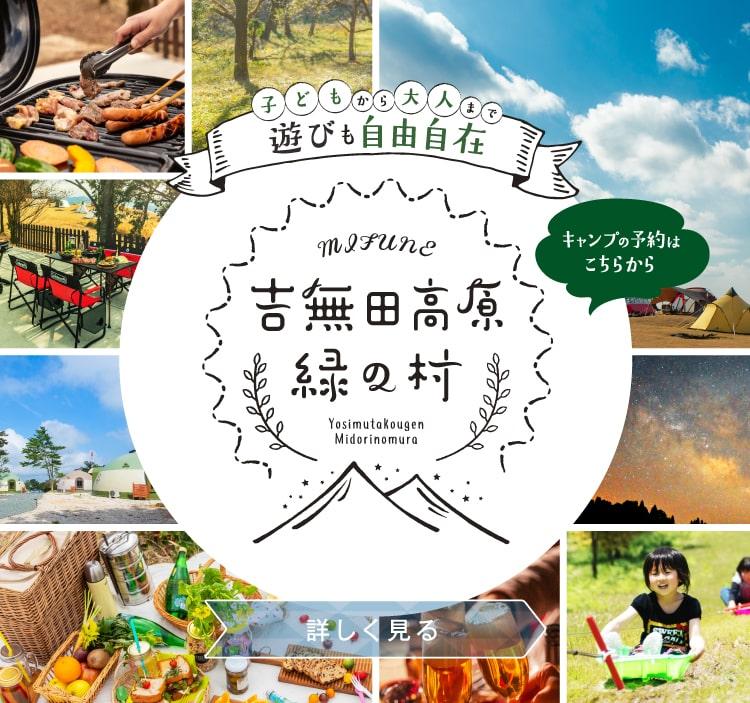 吉無田高原 緑の村